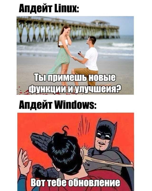 Апдейт