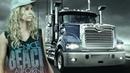 Супер Песня! Jaroom, Макс Вертиго, Юлия Королева - Я Вернусь! Truck Girl - Svetlana Novikova
