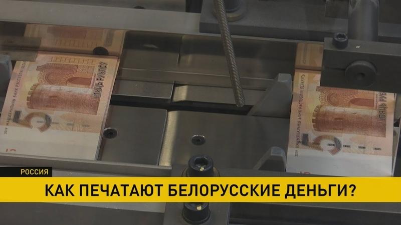 На российской фабрике Гознак напечатали новые белорусские деньги