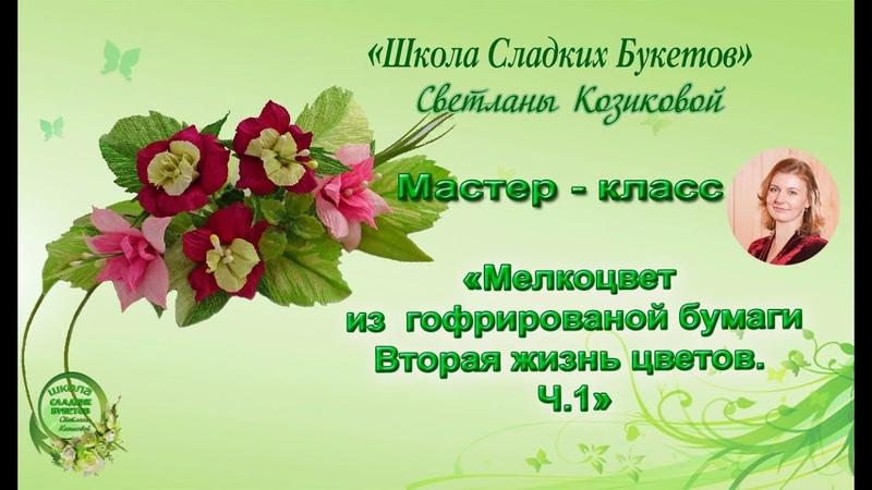 Мастер класс Мелкоцвет из гофрированной бумаги своими руками Ч 1 Вторая жизнь цветов
