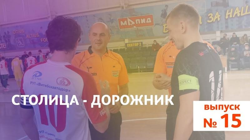 Ясно о мини-футболе 15 | Столица вышла в финал четырех кубка. Но Дорожник потрепал нервы.