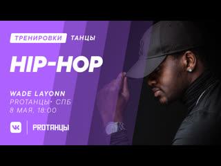Wade Layonn, Hip-hop