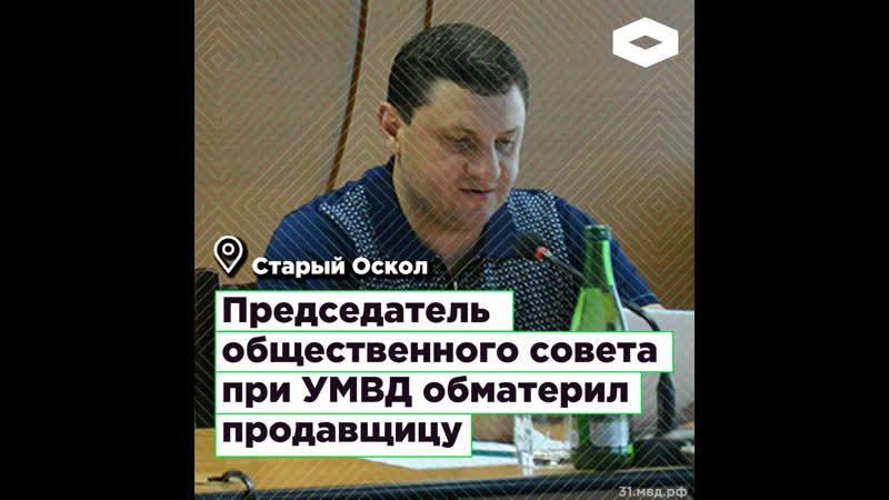 Председатель общественного совета при УМВД обматерил продавщицу I ROMB