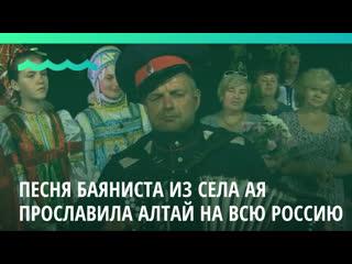 Песня баяниста из села Ая прославила Алтай на всю Россию